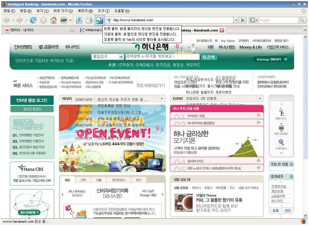 Lonekim's Blog :: FireFox PlugIn IE Tab 활용