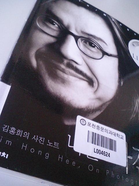 나는 사진이다 - 김홍희