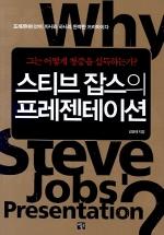 스티브 잡스의 프레젠테이션 - 김경태