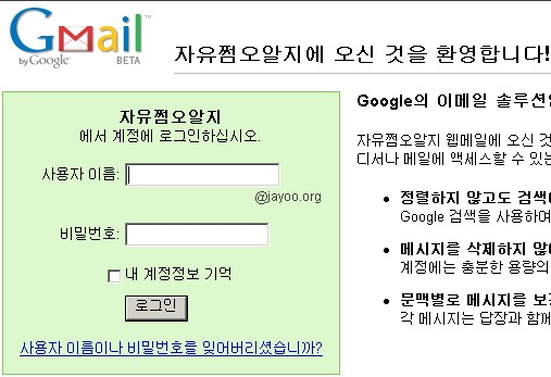 Google Hosted Mail