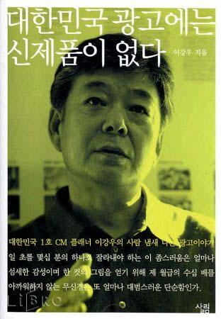대한민국 광고에는 신제품이 없다 - 이강우