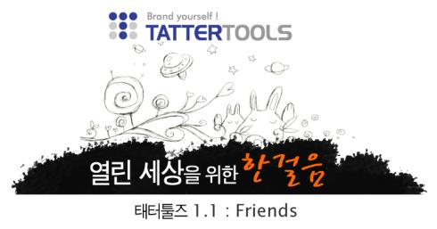 태터툴즈 1.1
