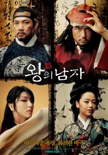 왕의 남자 (King And The Clown, 2005)