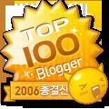 올블로그 2006 TOP 100 블로거 선정, 축하드립니다!