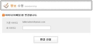 이메일 변경